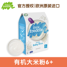 小皮 欧洲进口婴幼儿米粉160g 强化钙铁锌 宝宝米糊