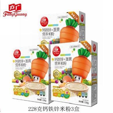 方廣鈣鐵鋅+蛋黃營養米粉228克*3盒 寶寶米粉 方廣米粉 活動銷售
