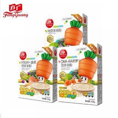 方廣米粉3盒(180克純營養米粉1盒,228克DHA胡蘿卜營養米粉1盒,鈣鐵鋅+蛋黃營養米粉1盒) 活動價銷售