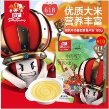 方广有机牛肉番茄营养米粉180克*3盒2019年12月之后过期 方广米粉