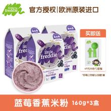 小皮米粉欧洲原装进口蓝莓香蕉7种谷物米粉160g*3盒装 婴儿米糊钙铁锌