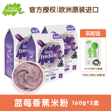 小皮米粉歐洲原裝進口藍莓香蕉7種谷物米粉160g*3盒裝 嬰兒米糊鈣鐵鋅