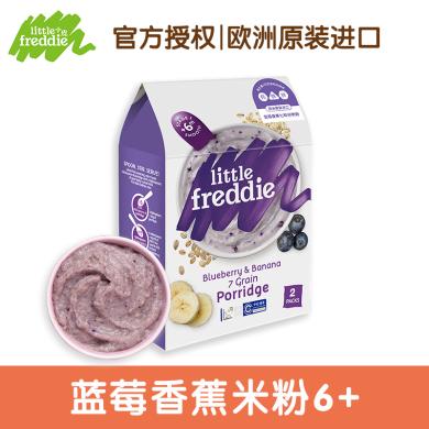 little Freddie小皮奥地利进口蓝莓香蕉七种谷物米粉水果谷物米糊6月+