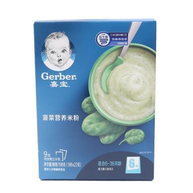 嘉寶菠菜營養米粉(198g)
