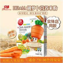 寶寶米粉 方廣DHA+AA胡蘿卜營養米粉228克 嬰幼兒米粉米糊 方廣米粉