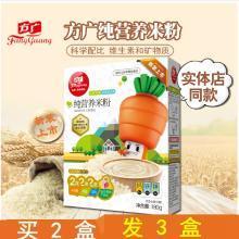 方廣 純營養米粉原味 180G嬰兒輔食【買2盒送1盒】