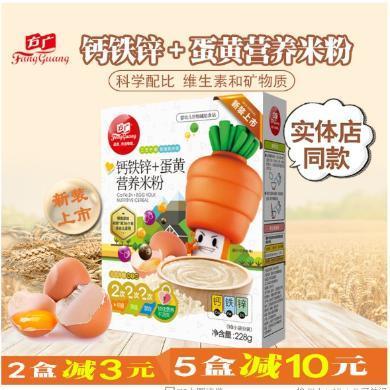 方廣 鈣鐵鋅+蛋黃營養米粉  228g 嬰兒輔食 寶寶輔食 寶寶米糊  方廣米粉
