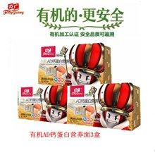 方广宝宝有机AD钙蛋白营养面3盒(200克*3盒) 【再送1盒,合计4盒】