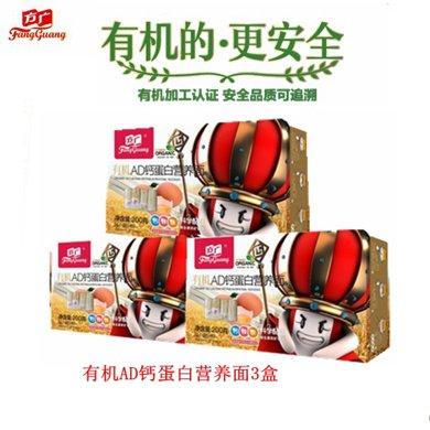 方廣寶寶有機AD鈣蛋白營養面3盒(200克*3盒) 【再送1盒,合計4盒】