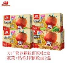 方广营养颗粒面(菠菜+钙铁锌2盒 原味2盒)两种口味各两盒