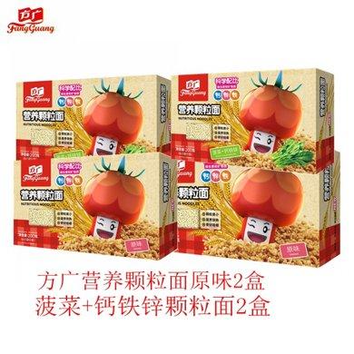 方廣營養顆粒面(菠菜+鈣鐵鋅2盒 原味2盒)兩種口味各兩盒