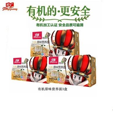 方廣嬰兒面條有機原味營養面3盒(200克*3) 三盒活動價銷售