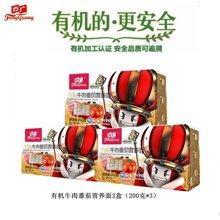 方广婴儿有机营养面牛肉番茄味3盒(200克*3) 三盒更优惠