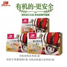 方广宝宝有机面条3盒(牛肉番茄面+原味营养面+AD钙蛋白面各1盒,200g*3盒)