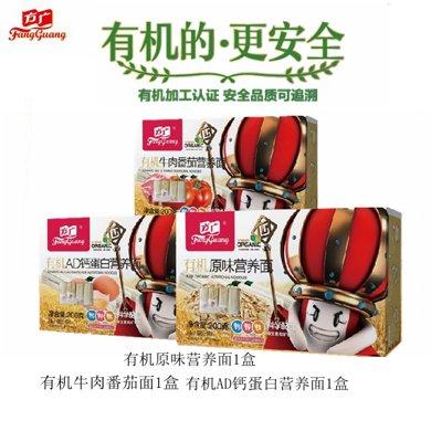 方廣寶寶有機面條3盒(牛肉番茄面+原味營養面+AD鈣蛋白面各1盒,200g*3盒)