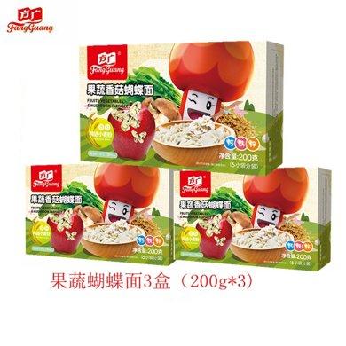 寶寶面條 方廣果蔬香菇蝴蝶面200g*3包嬰兒面片兒童營養面嬰幼兒輔食
