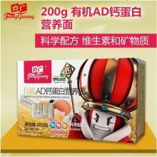 方广200g有机AD钙蛋白营养面条 婴幼儿辅食【2019年8月份过期】优惠销售