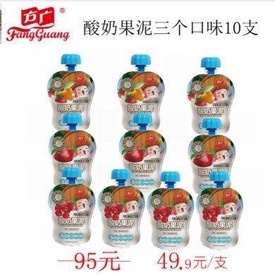 方广酸奶果泥10支(黄桃草莓3支,清香苹果3支,苹果山楂4支) 活动价格销售
