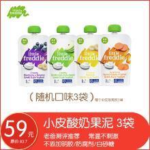 小皮歐洲原裝進口隨機口味酸奶果泥100g*3袋裝零食兒童