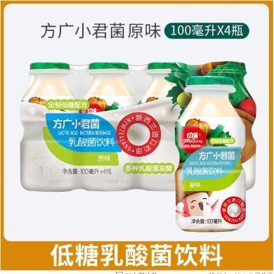 方廣小君菌乳酸菌飲料--原味100ml*4瓶    兒童含乳酸奶飲品 兒童學生益生菌飲品