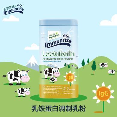 新西蘭進口卜瑞塔乳鐵蛋白寶寶嬰幼兒乳鐵蛋白兒童乳鐵蛋白復合粉