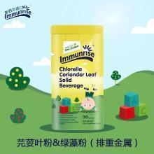 新西兰进口卜瑞塔芫荽叶粉绿藻粉固体饮料婴幼儿儿童芫荽叶粉