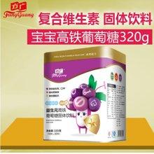 方广益生元高铁葡萄糖  营养辅食宝宝果汁营养零食