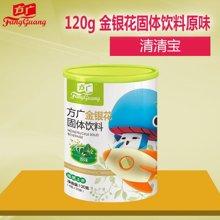 方廣寶寶輔食金銀花固體飲料原味120g清清寶