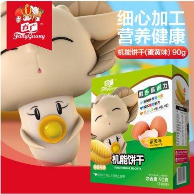 方广机能饼干 90G 蛋黄味