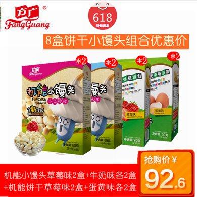 方广小零食8盒(机能饼干草莓味2盒,蛋黄味2盒?#25442;?#33021;小馒头牛奶味2盒,草莓味2盒 )活动销售