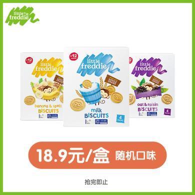 【出游季】小皮歐洲原裝進口全谷物餅干80g 嬰兒磨牙零食兒童 隨機口味