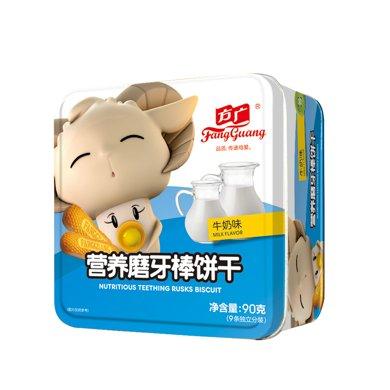 方廣營養磨牙棒餅干 牛奶味 90G