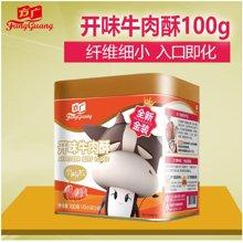 方广开味牛肉酥100克铁盒包装 方广肉酥