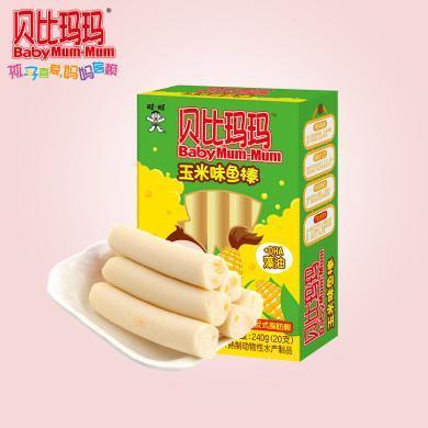 旺旺貝比瑪瑪即食肉腸兒童火腿腸240g玉米魚腸