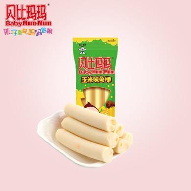 旺旺貝比瑪瑪魚棒兒童營養零食肉腸零食48g*2(玉米味魚腸)