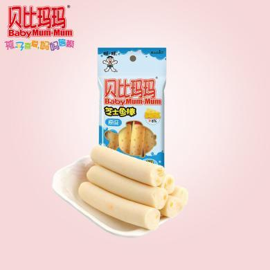 貝比瑪瑪芝士魚腸兒童火腿腸零食48g*2 (芝士)
