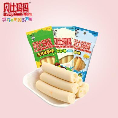 旺旺貝比瑪瑪魚腸兒童零食深海鱈魚海藻油肉腸即食48g*3袋裝