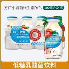 方廣小君菌乳酸菌飲料-- 維生素D+鈣 100ml*4瓶