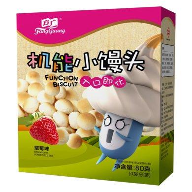 方广机能小馒头 80G 草莓味