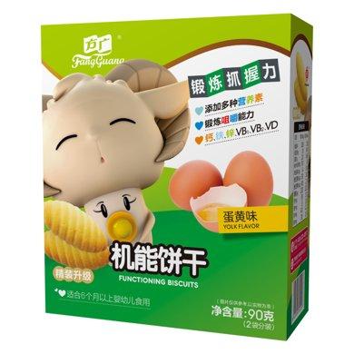 方廣寶寶機能餅干(蛋黃味) 90g   2020-4月到期  保質期一年