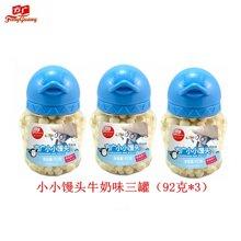 方广小小馒头牛奶味92克*3罐