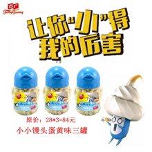 方广小小馒头蛋黄味92克*3罐