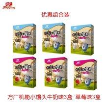 方广机能小馒头6盒装(草莓味3盒+牛奶味3盒) 组合购买更优惠