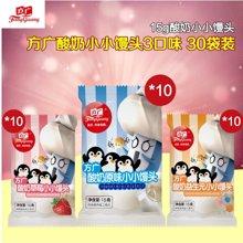 方广酸奶小小馒头(原味+草莓味+益生元)15g*30包 营养小零食饼干溶豆奶豆