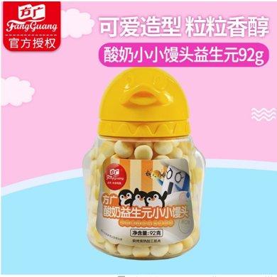 方廣酸奶益生元小小饅頭 寶寶零食 小點心 寶寶零食奶豆零食92g(酸奶味)