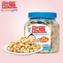 旺旺贝比玛玛小馒头奶香饼干罐装儿童零食150g
