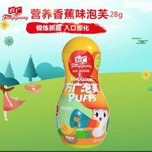 方廣泡芙 寶寶磨牙餅干休閑食品 兒童零食香蕉味泡芙28g 買2瓶送游戲球連接環一個