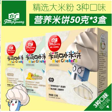 方廣營養米餅 50g*3盒(原味1盒+經典原味1盒+經典鳳黎味1盒)方廣米餅