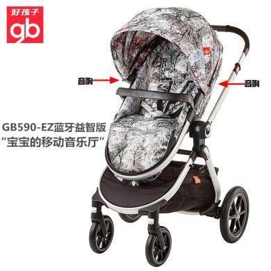好孩子(gb) 嬰兒車嬰兒推車高景觀豪華版雙向推行可坐躺充氣輪胎避震推車GB590