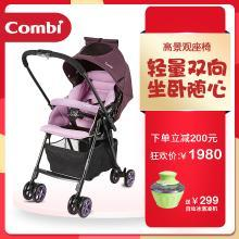 Combi康贝婴儿车高景观可坐可躺婴儿推车轻便折叠儿童伞车避震手推车清凉透气 好舒Ⅲ-宁静紫